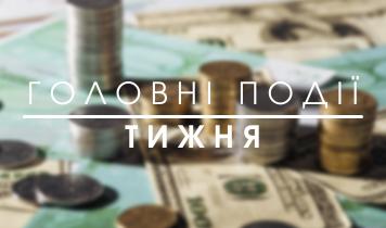 Финансовые итоги недели